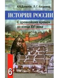 Решебник По Истории Беларуси За 7 Класс.Rar